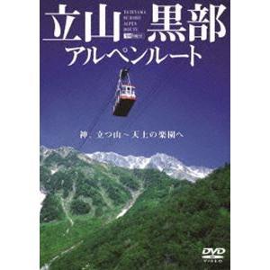 立山黒部アルペンルート-TATEYAMA KUROBE ALPEN ROUTE- [DVD]|starclub