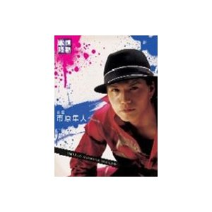 情熱大陸×市原隼人 [DVD] starclub