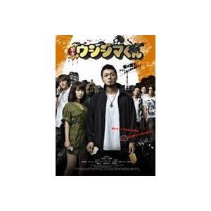 映画 闇金ウシジマくん [DVD]|starclub