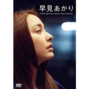 早見あかり A Documentary About Akari Hayami(DVD)...