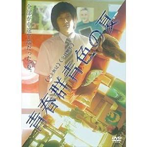 青春群青色の夏 [DVD]|starclub