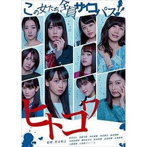 ドラマ「ヒトコワ -この女たち全員サイコパス-」2 [DVD] starclub