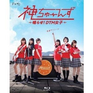 ドラマ『神ちゅーんず 〜鳴らせ!DTM女子〜』Blu-ray [Blu-ray]|starclub