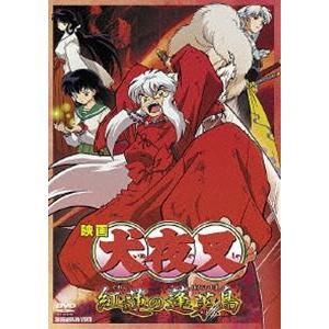 映画 犬夜叉 紅蓮の蓬莱島 [DVD]