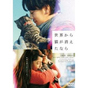 世界から猫が消えたなら DVD通常版 [DVD]|starclub