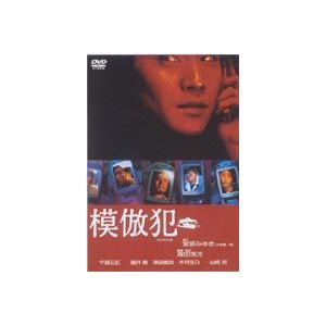 模倣犯 [DVD]|starclub