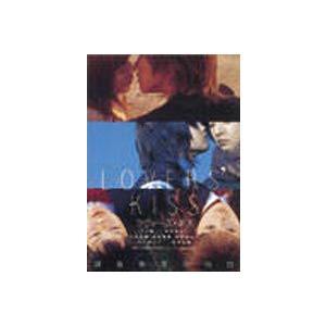ラヴァーズ・キス [DVD]|starclub