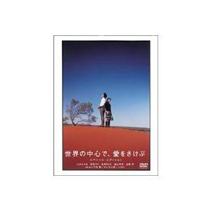 世界の中心で、愛をさけぶ スペシャル・エディション [DVD]|starclub