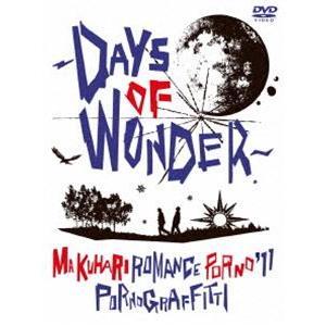 ポルノグラフィティ/幕張ロマンスポルノ'11 〜DAYS OF WONDER〜 [DVD]|starclub