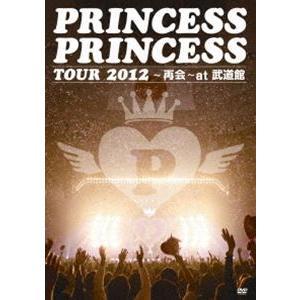 PRINCESS PRINCESS TOUR 2012〜再会〜at 武道館 [DVD]|starclub