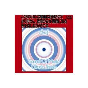 奥田民生/サウンド・オブ・ミュージック [DVD]|starclub