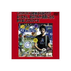 奥田民生/何と言う [DVD]|starclub