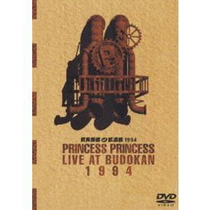 PRINCESS PRINCESS/質実剛健 at 武道館 1994 [DVD]|starclub