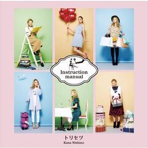 西野カナ/トリセツ(通常盤)(CD)...