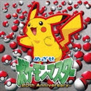 種別:CD 松本梨香 解説:大人気ゲームシリーズ「ポケットモンスター」。ポケットモンスターの代表曲で...