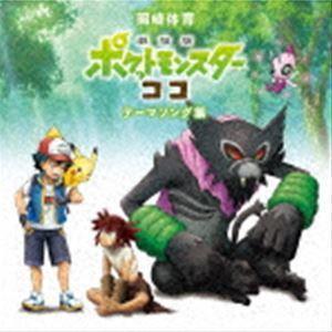 岡崎体育 / 劇場版ポケットモンスター ココ テーマソング集(通常盤) [CD]|starclub