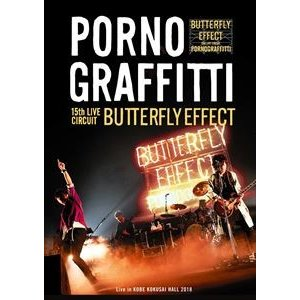 "ポルノグラフィティ/15th ライヴサーキット""BUTTERFLY EFFECT""Live in KOBE KOKUSAI HALL 2018(通常盤) [Blu-ray]