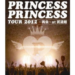 PRINCESS PRINCESS TOUR 2012〜再会〜at 武道館 [Blu-ray]|starclub
