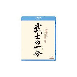 武士の一分 [Blu-ray]|starclub