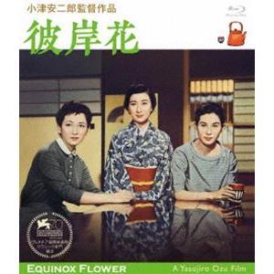 小津安二郎生誕110年・ニューデジタルリマスター 彼岸花 [Blu-ray] starclub