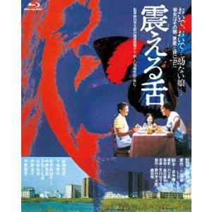 あの頃映画 the BEST 松竹ブルーレイ・コレクション 震える舌 [Blu-ray]|starclub