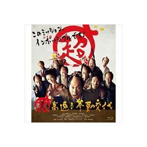 超高速!参勤交代 [Blu-ray]|starclub