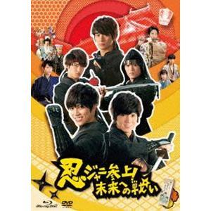 忍ジャニ参上!未来への戦い 通常版 [Blu-ray]