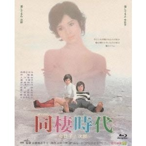 あの頃映画 the BEST 松竹ブルーレイ・コレクション 同棲時代-今日子と次郎- [Blu-ray]|starclub