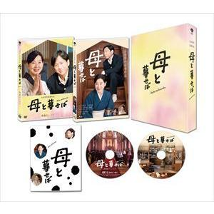 母と暮せば 豪華版(初回限定生産) [Blu-ray]|starclub