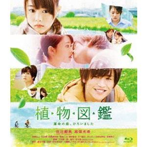 植物図鑑 運命の恋、ひろいました(通常盤) [Blu-ray]|starclub