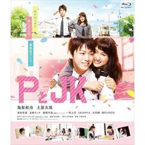 PとJK (通常盤) [Blu-ray] starclub