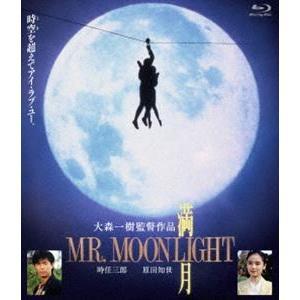 満月 MR.MOONLIGHT [Blu-ray]|starclub