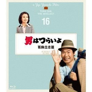男はつらいよ 葛飾立志篇 4Kデジタル修復版 [Blu-ray]|starclub