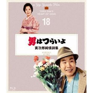 男はつらいよ 寅次郎純情詩集 4Kデジタル修復版 [Blu-ray]|starclub