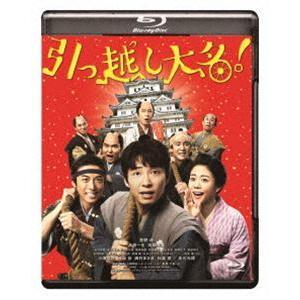 引っ越し大名! [Blu-ray]|starclub