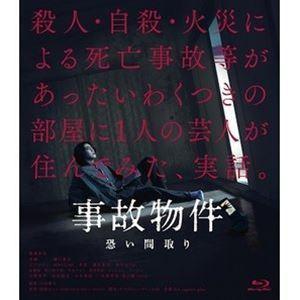 事故物件 恐い間取り [Blu-ray] starclub