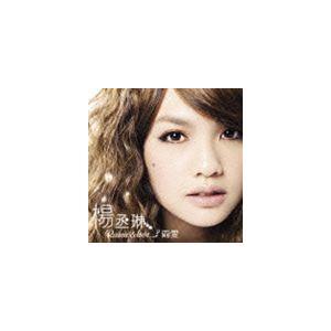 レイニー・ヤン[楊丞琳]/Rainie & love...?...