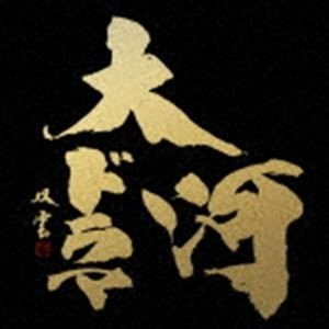 最新版 NHK大河ドラマ テーマ音楽全集 1963 - 2017(Blu-specCD2) [CD]