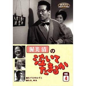 渥美清の泣いてたまるか VOL.4 [DVD] starclub