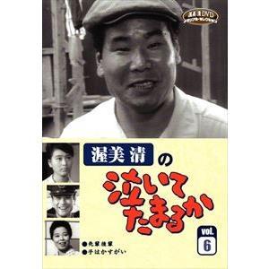 渥美清の泣いてたまるか VOL.6 [DVD] starclub