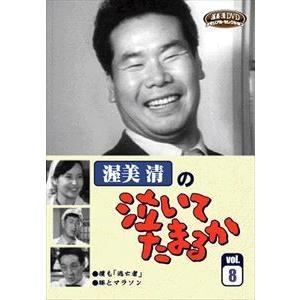 渥美清の泣いてたまるか VOL.8 [DVD] starclub