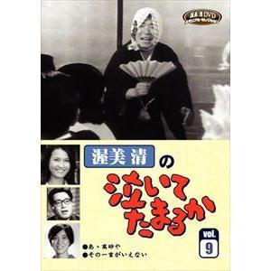 渥美清の泣いてたまるか VOL.9 [DVD] starclub