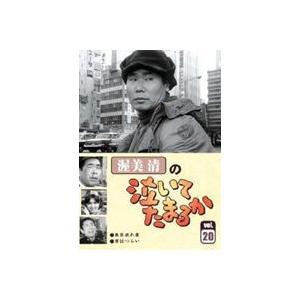 渥美清の泣いてたまるか VOL.20 [DVD] starclub