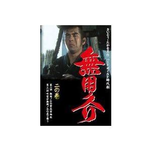 無用ノ介 二の巻 [DVD]|starclub