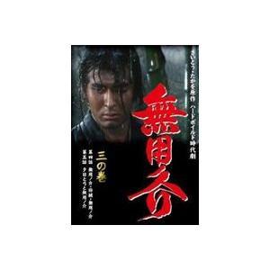 無用ノ介 三の巻 [DVD]|starclub