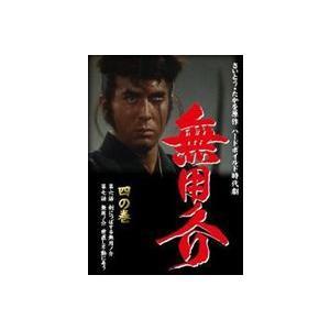 無用ノ介 四の巻 [DVD]|starclub