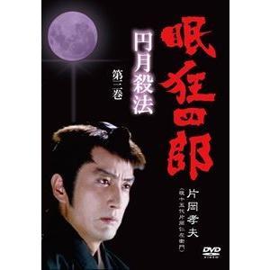 眠狂四郎〜円月殺法〜 第三巻 [DVD]|starclub