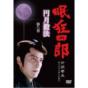 眠狂四郎〜円月殺法〜 第八巻 [DVD]|starclub