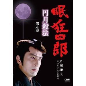 眠狂四郎〜円月殺法〜 第九巻 [DVD]|starclub