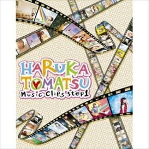 戸松遥/HARUKA TOMATSU Music Clips step1 [Blu-ray] starclub